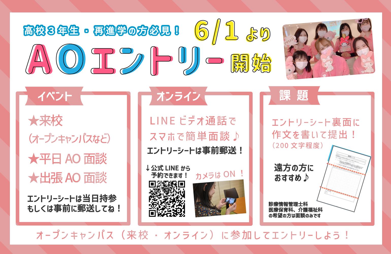 6月1日AOエントリ開始2.png