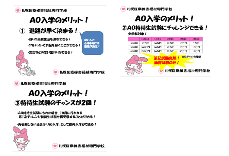 AOのメリット①.png