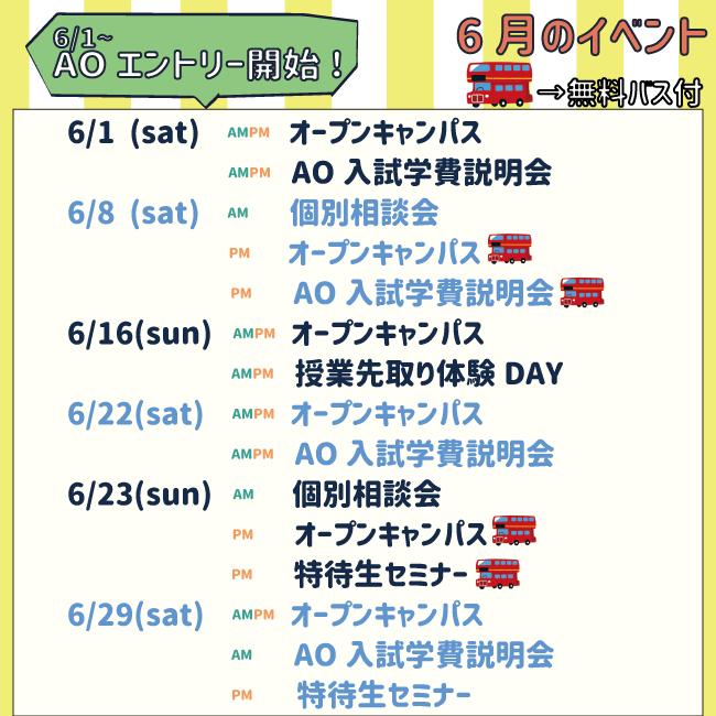 6月OC日程.png