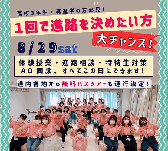 8月29バス日宣伝(LINE)2.png