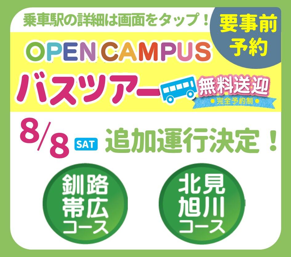 8月8日LINE.JPG
