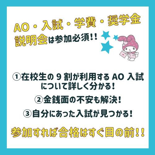 AO入試学費奨学金説明会OCおすすめ.png