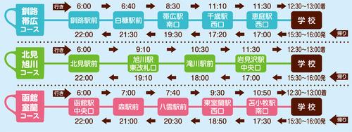 2016bus-route.jpg