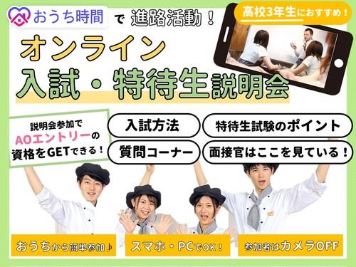 入試・特待生説明会.jpgのサムネイル画像のサムネイル画像のサムネイル画像