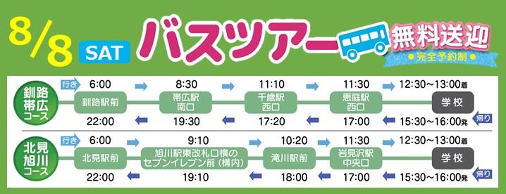 8月8日バスコース画像.jpg