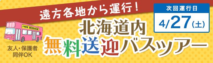 札幌スイーツ&カフェ専門学校に無料バスツアーでオープンキャンパスに行こう!