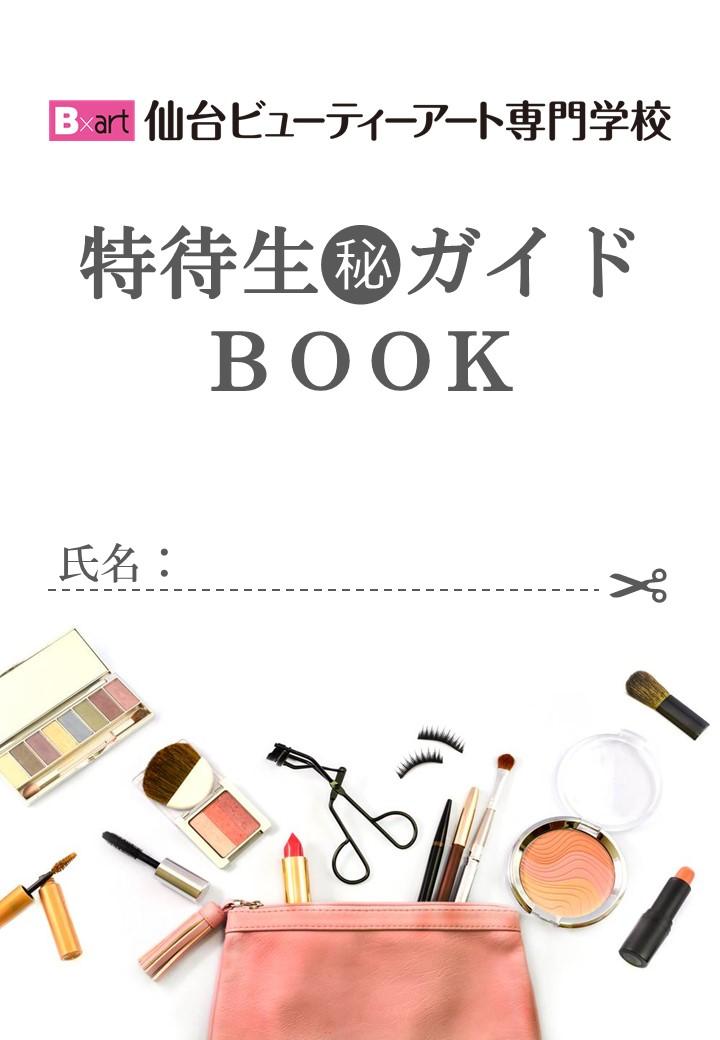 【SDSB2020】AO特待生㊙BOOK.jpg