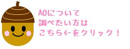 どんぐり(AO).png