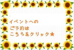 ひまわり予約フォーム.jpg