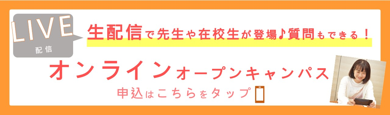 オンラインOC申込予約.jpg