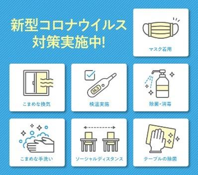 コロナ感染対策十進中.jpg