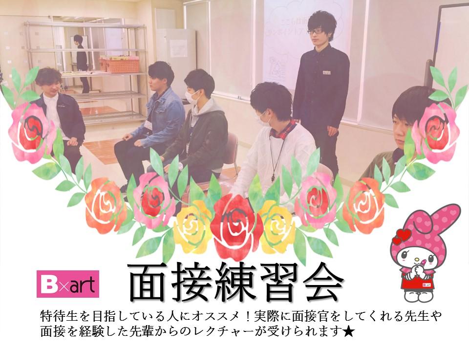 面接練習会.JPG