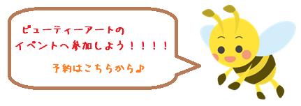 ハチ イベント予約.png