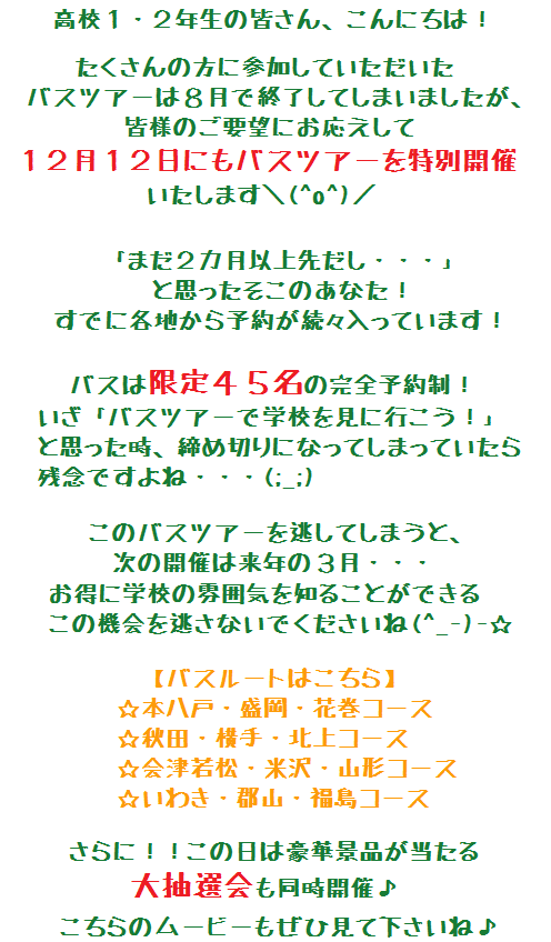 バス記事12月③.png