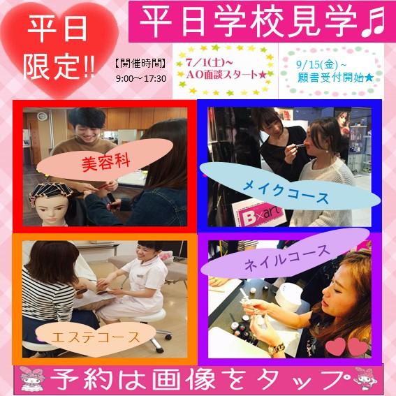 平日学校見学.jpg