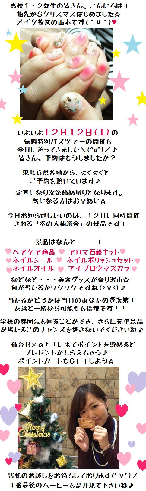 広報室クリスマス改2.png