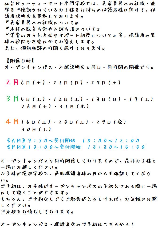 広報室1・29②.png