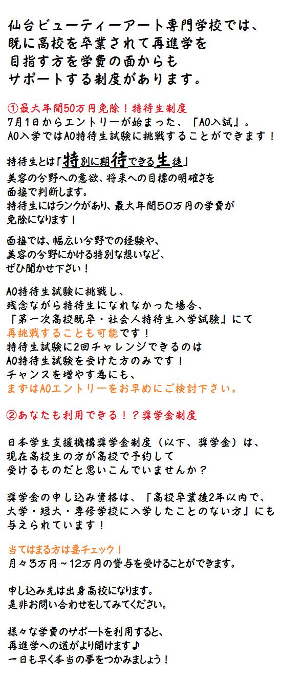 既卒者記事7 15.png