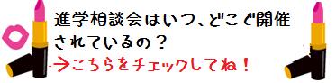 相談会へGO☆.png
