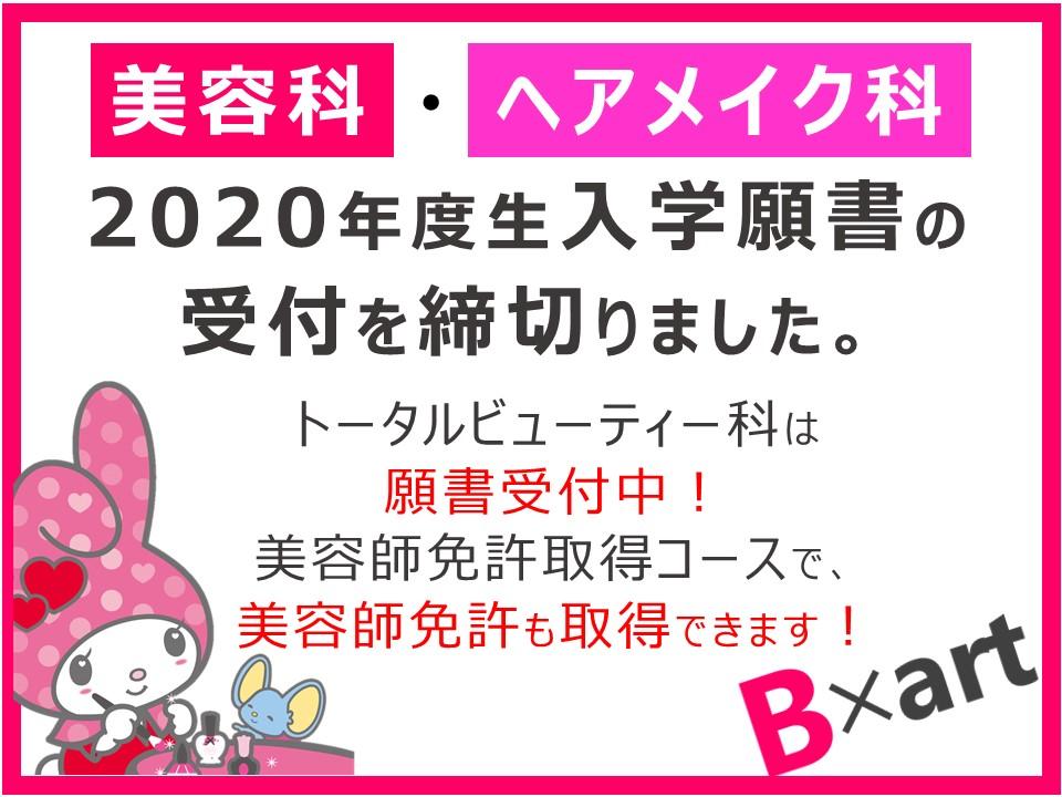 美容科・ヘアメイク科受付終了.jpg
