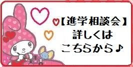 進学相談会バナー.jpg
