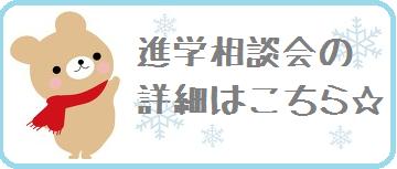 進学相談会バナー12月.png