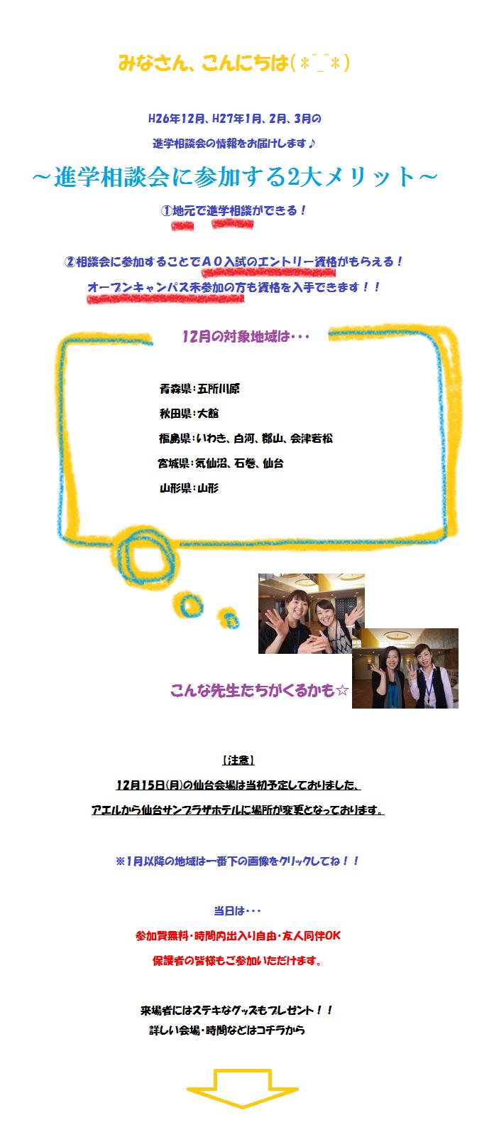 進路相談会12月3日.png