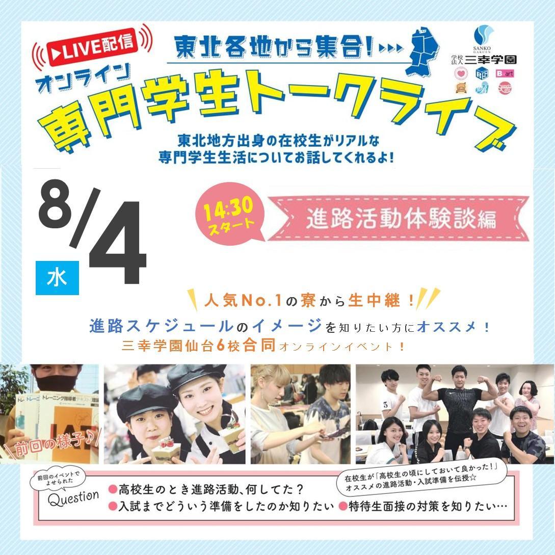 0804トークライブ進路活動.jpg