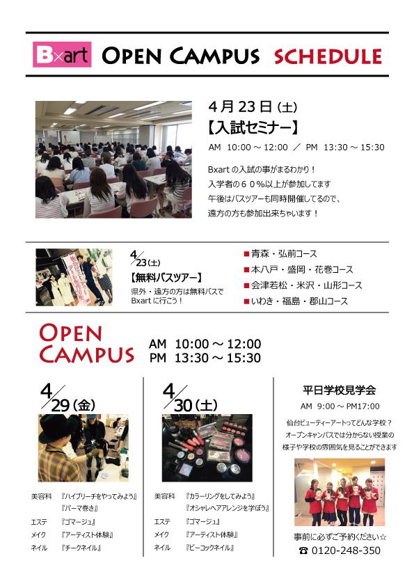 4月イベント.jpg