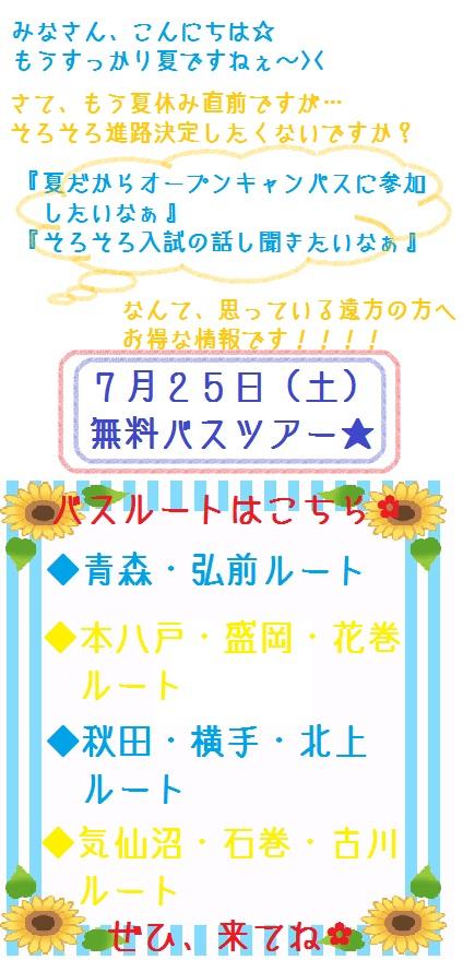 725バス.jpg