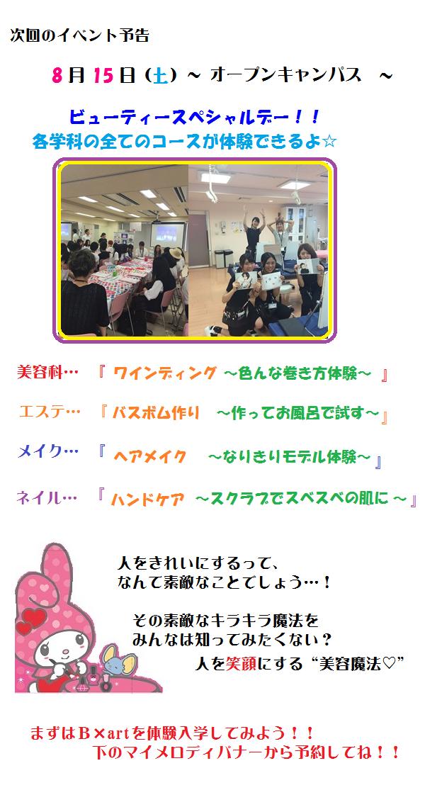 8月OC予告記事.png
