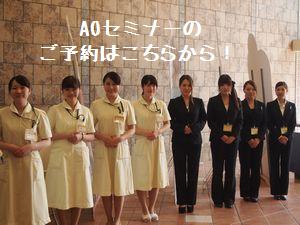 AOセミナー予約.png