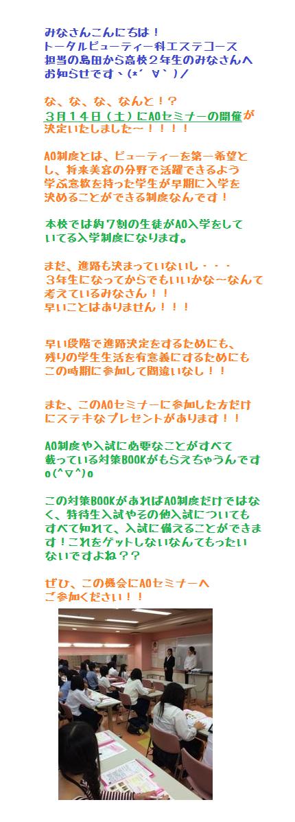 AOセミナー記事.png