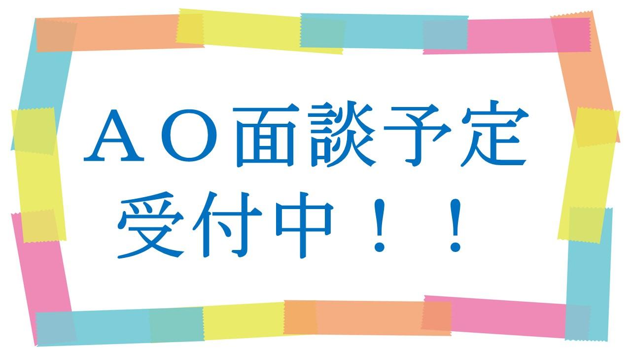 AO面談予定受付.jpg