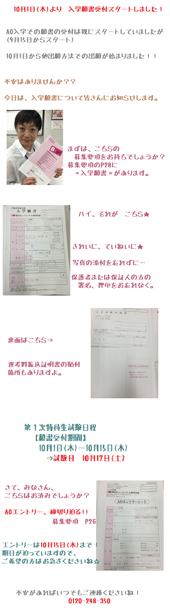 HP願書.png