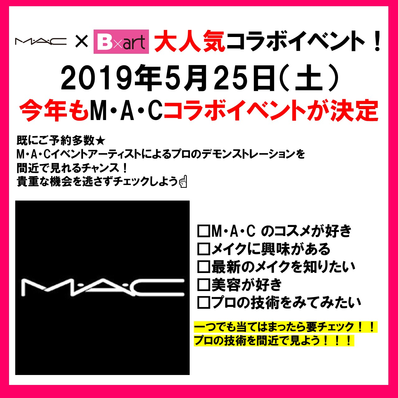 MAC 店舗.jpg