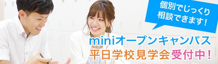 miniオープンキャンパス・平日学校見学会へ行こう