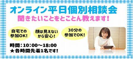オンライン平日個別案内(450×200).jpg