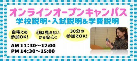 オンラインOC案内(450×200).jpg