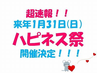 ハピ祭CL通信.jpg