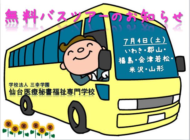 バスツアー1.PNG