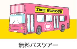 バスツアー.png