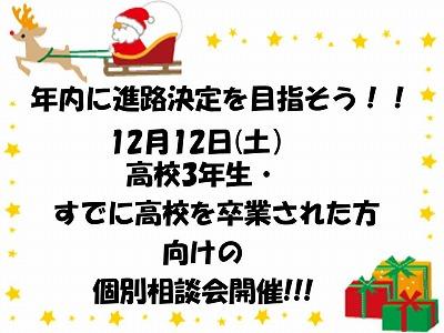 バス3年生向け①.jpg
