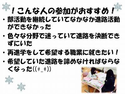 バス3年生向け②.jpg