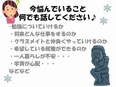 バス3年生向け③.jpg