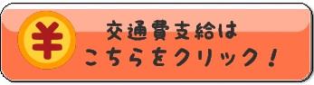 バナー(交通費支給) (002).jpg