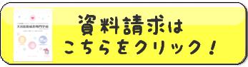 バナー(資料請求).png