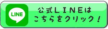 バナー(LINE).png