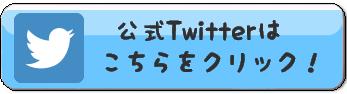 バナー(twitter).png