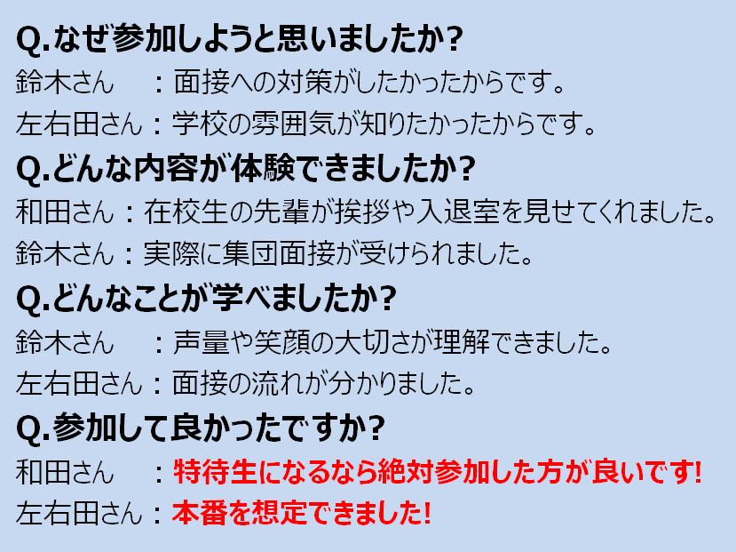 入試対策セミナー(MJ)③.PNG